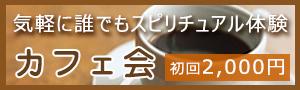 スピリチュアルカウンセラー GENKI(ゲンキ)の カフェ会 体験会