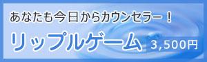 スピリチュアルカウンセラー GENKI(ゲンキ)のリップルゲーム